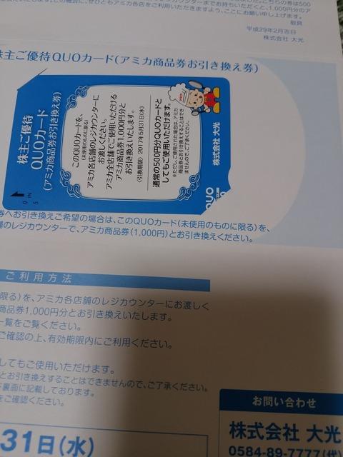 IMG_20170214_192013
