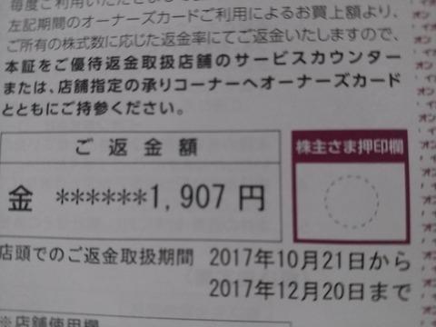 IMG_20171016_172549