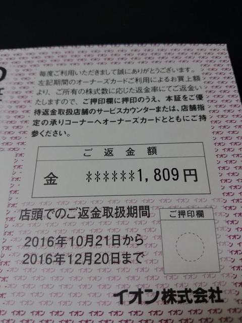 IMG_20161022_011810