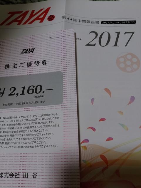 IMG_20171128_180339