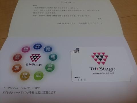 IMG_20161026_195801