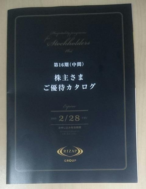 RIZAPグループ株主優待カタログ