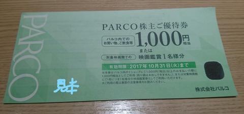 パルコ株主優待②