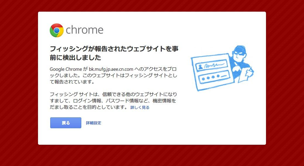 ufj-chrome