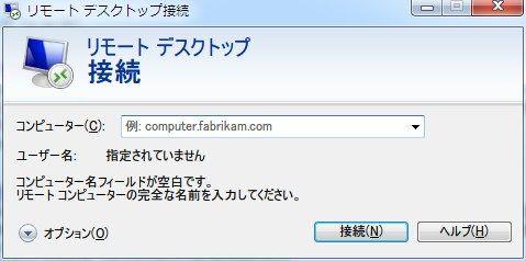 リモート デスクトップ接続