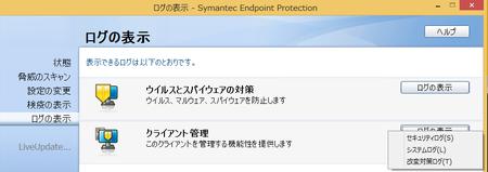 symantec2