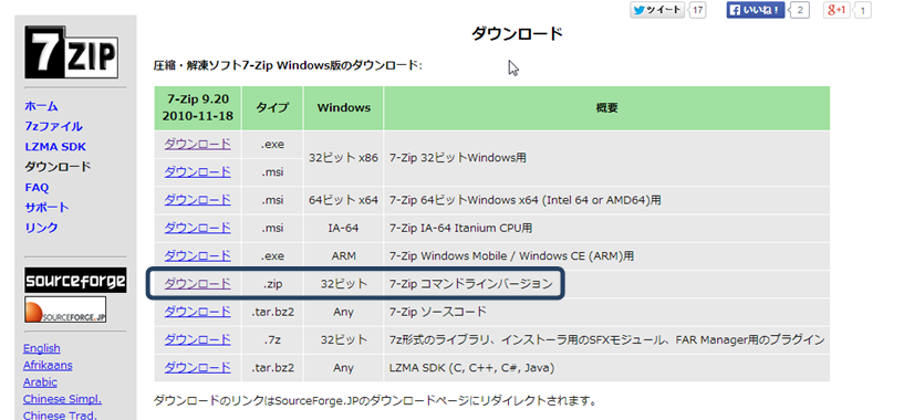 memoization of vacance memory:Windowsで7zipをコマンドライン