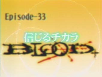 bloOD+33タイトル「信じるチカラ」