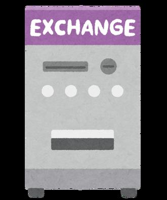money_ryougae_exchange