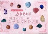 2009開運パワーストーンカレンダー