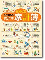 2009主婦の友家計簿