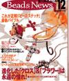 ビーズニュース12