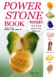 パワーストーンBOOK中国語版
