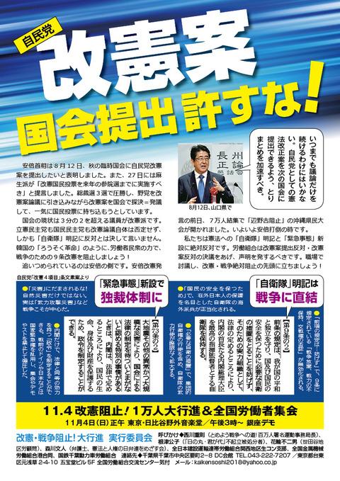 http://livedoor.blogimg.jp/stop9kaiken/imgs/0/1/01001cfb-s.jpg