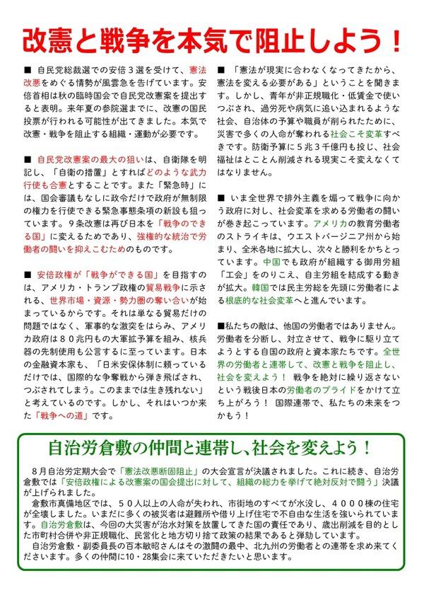 10・28北九州集会ビラ_ページ_2