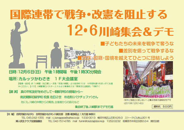 1206川崎集会デモ