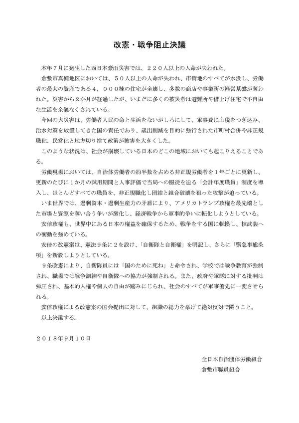 自治労倉敷 改憲阻止決議