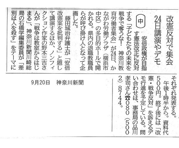 180920 神奈川新聞記事