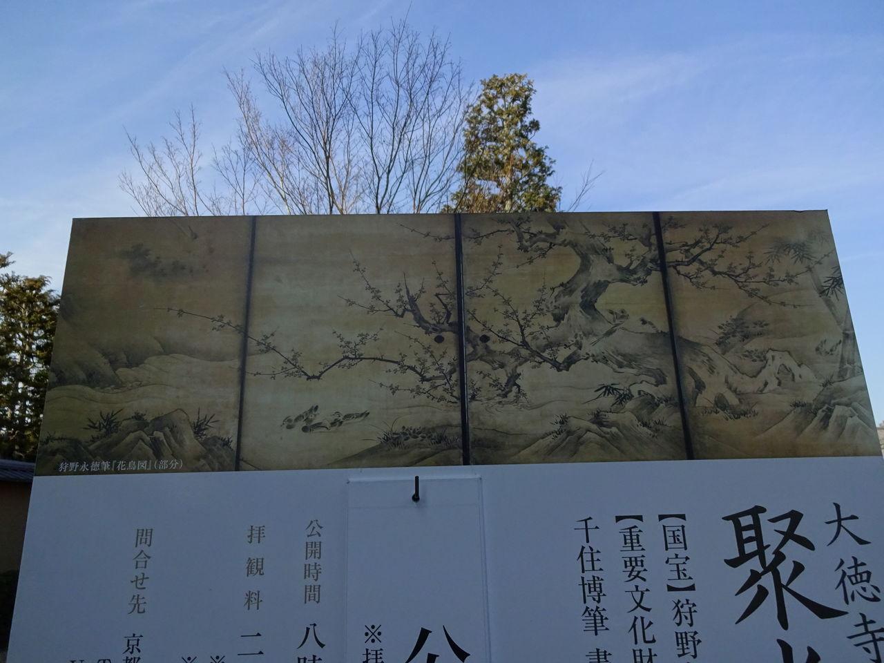 狩野松栄の画像 p1_28