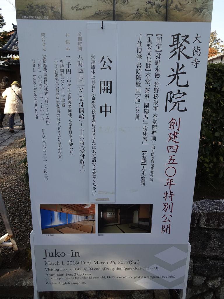 狩野松栄の画像 p1_13