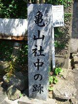 07亀山社中
