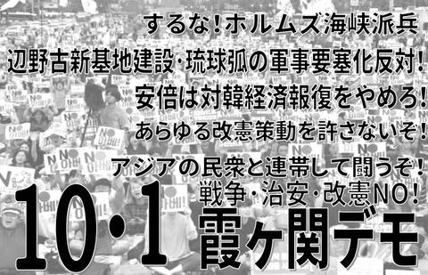 10.1霞ヶ関デモ