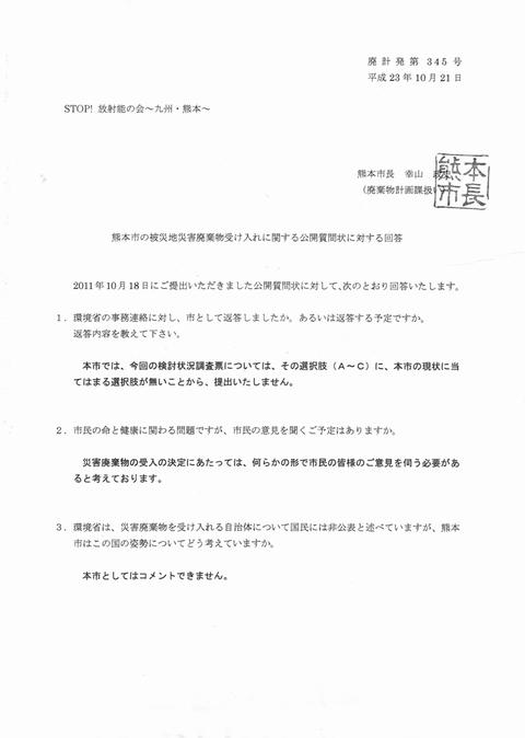 UP熊本市公開質問状回答