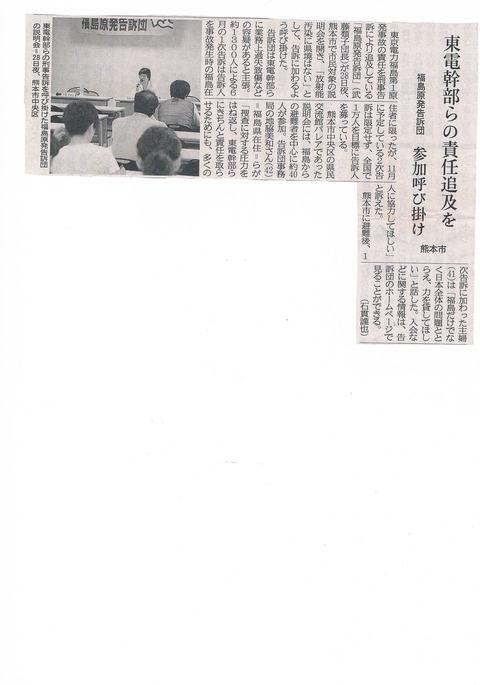 CCF20120830_00000