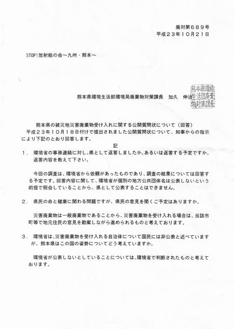 UP熊本県公開質問状回答