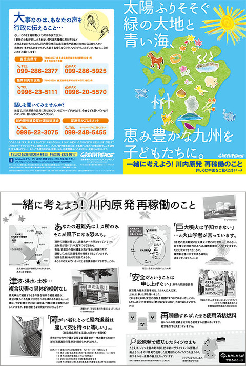 kagoshima_flyer