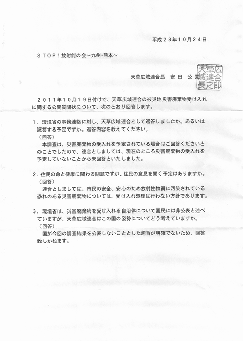 UP天草広域連合公開質問状