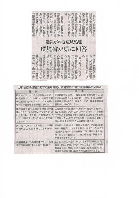 CCF20120629_00000