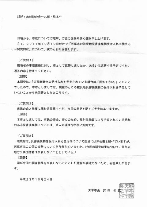 UP天草市公開質問状10月24日