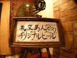 礼文島人オリジナルビール