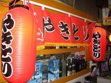 昭和村 花川店様