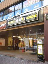 ドトールコーヒーショップ札幌南一条通り店 様