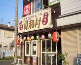 昭和村 花川店様外観
