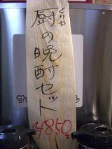 厨〜くりや〜の晩酌セット
