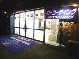グラスコートジャパン札幌 様 店舗入口