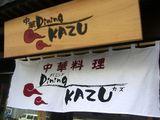 中華Dining  KAZU