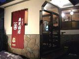 スープカリー【奥芝商店】 様 玄関