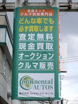 石山通りに面したこの大きな看板が目立ちます!!