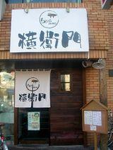 ちゃぶDINING 横衛門(よこえもん)様 お店の入口