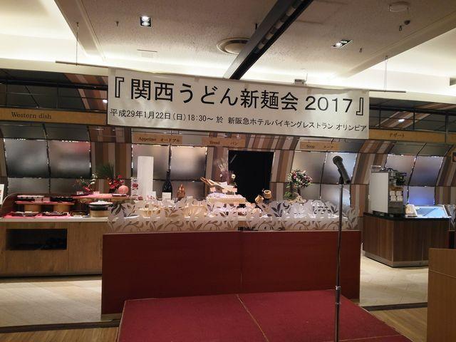 関西うどん新麺会2017