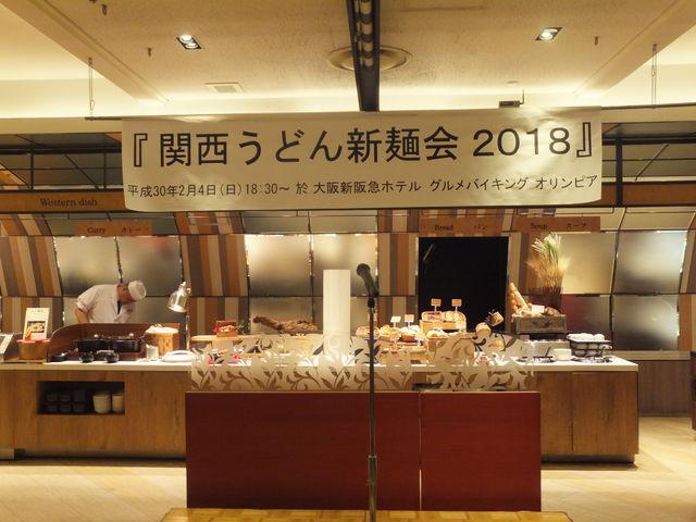 関西うどん新麺会2018