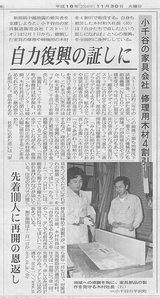 産経新聞11月30日