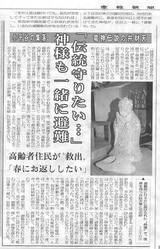 産経新聞28Nov04