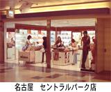 名古屋セン