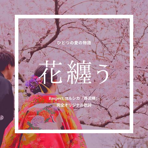 泥棒 ヨルシカ 春 日本の春にヨルシカは咲く