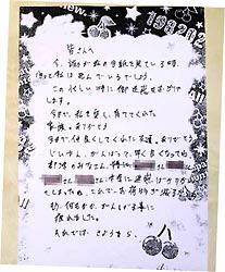 岐阜県瑞浪市中2女子いじめ自殺:少女の遺書